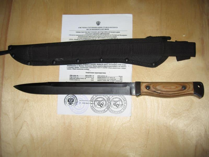 Нож Союзспецоснащение
