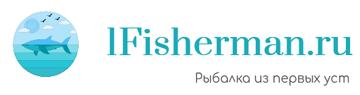 Рыбалка из первых уст