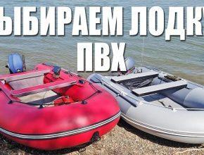Выбор лодки ПВХ для рыбалки